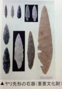やり先形の石器【重要文化財)