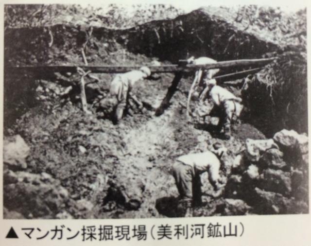 マンガン採掘現場