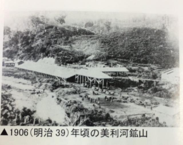 美利河マンガン鉱山1
