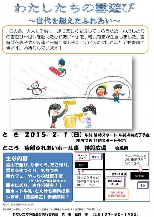 わたしたちの雪遊び 2 - コピー