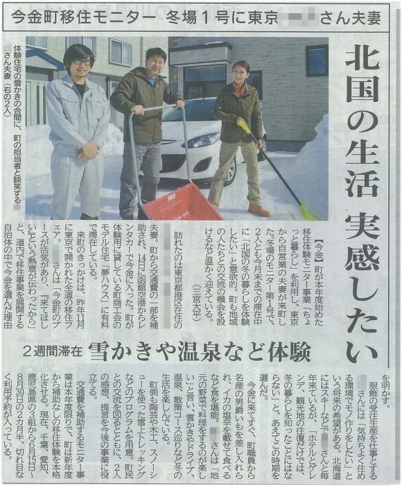 中澤さん新聞