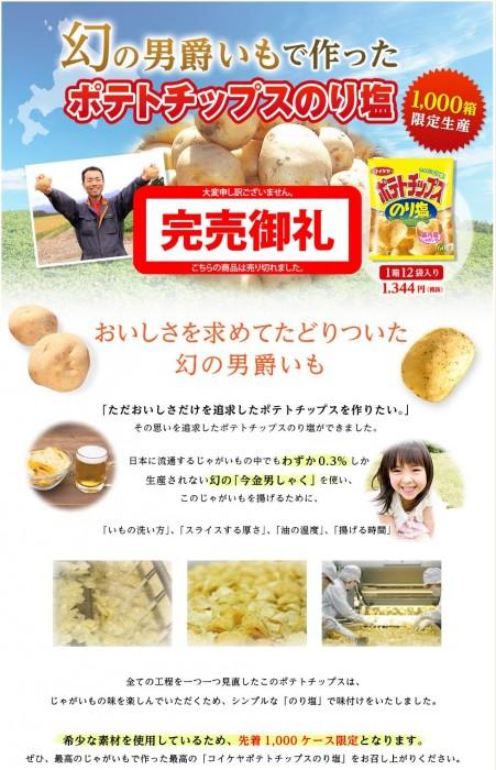 FireShot Screen Capture #006 - '【1,000箱限定】今金男しやくを使ったポテトチップスのり塩|おやつを買うなら湖池屋オンランショップ' - shop_koikeya_co_jp_shop_pages_imakane_norishio_aspx