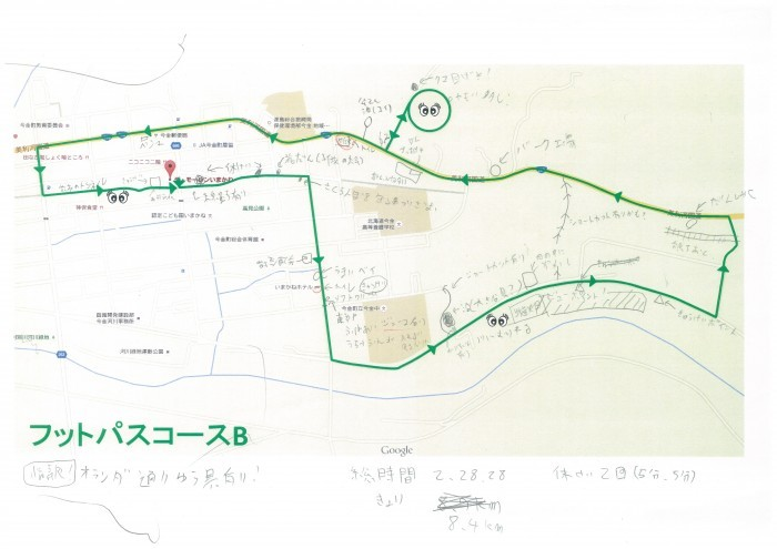 [iプロ検証済]フットパス・サイクリングコース (2)
